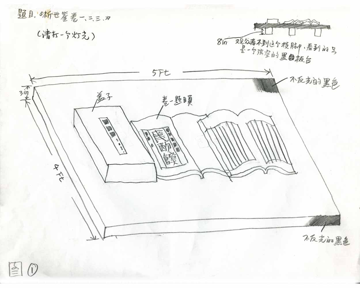 Bing Xu's project plan, pg 1